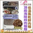 ◆MIX米克斯◆Pet sTalk 派特芙德.頂級海陸純肉貓糧300g,100%純肉製作,高嗜口性