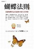 (二手書)蝴蝶法則:柔弱物種在演化競賽中的生存智慧