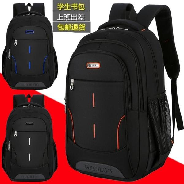 大容量雙肩包男士旅行商務電腦背包初高中學生書包小學生書包男女 3C優購