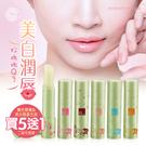 MOMUS 美白潤唇修護素+Plus 3.5g (護唇膏) - (買五送一)
