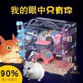 倉鼠籠 倉鼠籠子超大別墅雙鼠隔離小城堡雙單層壓克力金絲熊窩送用品透明T 4色