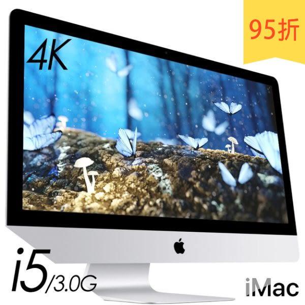 【現貨】Apple iMAC 21.5 4K/8G/480SSD/Mac OS(MNDYTAA)