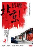 拆哪!北京!:臺灣媽媽的北漂驚奇