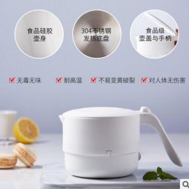 全球通用 旅行折疊矽膠電熱水壺迷你便攜家用燒水壺小型便攜熱水壺 110V - 220V電壓可用