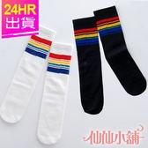 兒童襪子 白/黑S~L 學院風兒童彩虹條紋中筒襪 長襪 學生襪 小童中童 仙仙小舖