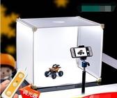 LED小型攝影棚 補光套裝迷你拍攝拍照燈箱柔光箱簡易攝影道具 NMS台北日光