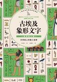 (二手書)古埃及象形文字 自然風土篇