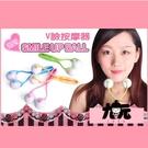【九元生活百貨】1034韓式V臉按摩器 ...