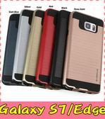 【萌萌噠】三星 Galaxy S7 / S7Edge 拉絲戰神保護殼 二合一軟硬組合款 全包式防摔 手機殼 手機套