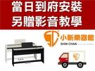 【預購】Roland 樂蘭 FP30 白色 數位電鋼琴 88鍵 分期0利率 附原廠琴架、三音踏板、【FP-30】