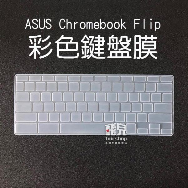 【妃凡】彩色鍵盤膜 ASUS Chromebook Flip 鍵盤膜 防潑水 防灰塵 高級矽膠 163