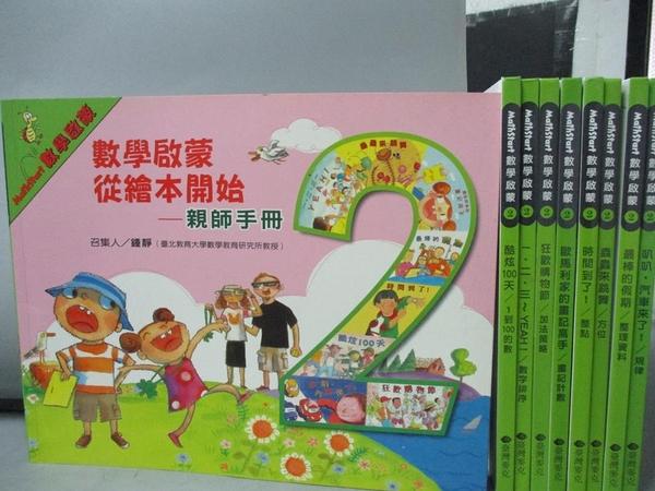 【書寶二手書T2/少年童書_RDV】MATH START 數學啟蒙系列2_8本繪本+親師手冊_共9本合售_最棒的假期等