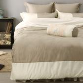 《 60支紗》單人床包兩用被套枕套三件組【波隆那 - 米色】-麗塔LITA -