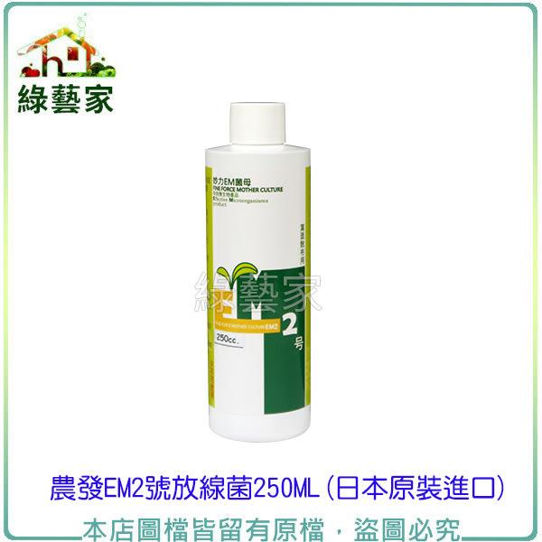 【綠藝家】農發EM2號放線菌250ML(日本原裝進口)