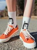 襪子個性襪子女中筒襪男潮流日系可愛創意搞怪秋冬純棉長筒襪白色全棉 蓓娜衣都
