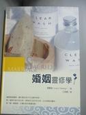【書寶二手書T1/宗教_JBD】婚姻靈修學_湯蓋瑞