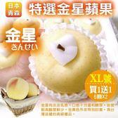 【WANG-全省免運】日本青森XL號金星蘋果(8入禮盒/約2.5kg±10%含箱重)