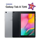 【認證福利品】SAMSUNG Tab A 8.0 T295 (2019) LTE版 台灣公司貨_原廠盒裝配件