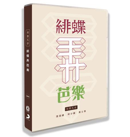 相聲瓦舍 緋蝶弄芭樂 3DVD 免運 Comedians Workshop  30th Anniversary (購潮8)