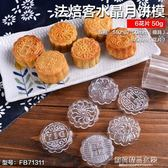 月餅磨具 水晶冰皮月餅模具 綠豆糕模手壓式家用壓花烘焙工具50g100g 蘇荷精品女裝