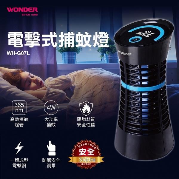 【WONDER 旺德】電擊式補蚊燈(WH-G07L)