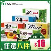 【任選8件$121】韓國 MKH 無瓊花 保濕美肌皂/SPA放鬆泥皂 100g 身體皂【BG Shop】5款供選