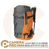 ◎相機專家◎ Lowepro 羅普 Powder 閃電奇蹟 越野登山包 BP 500 AW 灰橘 L232 公司貨