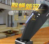 無線吸塵器家用小型手持式迷你便攜充電式吸成器靜音吸塵機除螨儀 igo  全館免運