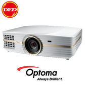 OPTOMA 4K旗艦機 UHD65 家庭劇院 4K HDR投影機 公貨 三年保固 送100吋精緻布幕+蘋果tv 4K