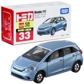 【TOMICA】Honda FIT No.33 (DS16069)
