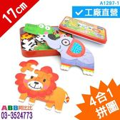 A1297-1☆2合1鐵盒拼圖_17cm#幼兒玩具#兒童玩具#小孩玩具#親子互動#教具#拼圖#教學卡#玩具#小