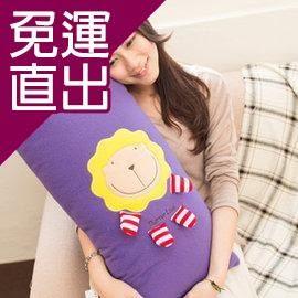 奶油獅 舒適輕柔造型長抱枕紫色【免運直出】