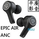 平廣 送袋 JLab Epic Air ANC 藍芽耳機 真無線 降噪 商務 耳管 台灣公司貨保一年