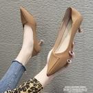 貓跟鞋 裸色軟皮高跟鞋女細跟尖頭2021新款不磨腳貓跟女鞋春秋中跟單鞋子 【618 狂歡】