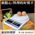 [ 拉拉百貨] 附電池 平台式 按鍵料理...