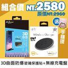 【MQueen膜法女王】SAMSUNG Note9 【3D超曲面玻璃保護貼+極輕薄無線充電盤】超值組合包