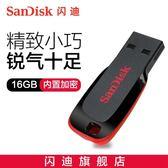 隨身碟USB閃存盤 CZ50 16G便攜個性U盤優盤 全館八折柜惠