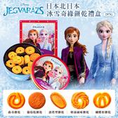 日本 北日本冰雪奇緣餅乾禮盒
