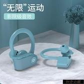 藍芽耳機 無線對耳藍芽耳機超長待機運動耳掛式單耳蘋果VIVO華為【全館免運】