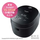 日本代購 空運 2019新款 SHARP 夏普 KS-HF10B IH電子鍋 電鍋 6人份 黑色 操作簡單