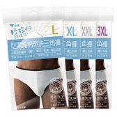 安多 輕旅行型男純棉免洗三角褲-4件裝(L~3XL)【愛買】