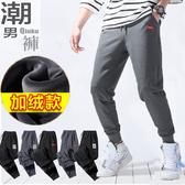 【ParisJason】刷毛縮口長褲 長褲 縮口褲