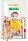 76高款7cm免打孔兒童安全門護欄延長件 寵物隔離欄加長片 延伸片 後街五號
