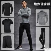 運動套裝男外套夜跑步裝備速幹衣秋冬季寬鬆足球籃球訓練健身衣服怦然心動
