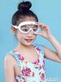 泳鏡男童女童大框舒適防水防霧高清游泳眼鏡  水晶鞋坊