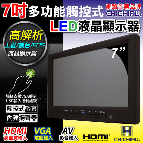 弘瀚--【CHICHIAU】7吋LED電阻式觸控螢幕顯示器(AV、VGA、HDMI)