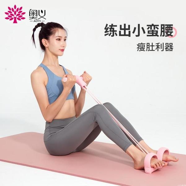 普拉提拉力繩腳蹬拉力器仰臥起坐輔助器家用瘦肚子神健身瑜伽器材 「夢幻小鎮」