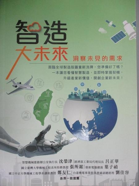 【書寶二手書T2/財經企管_WFG】智造大未來:洞察未見的需求_經濟部工業局