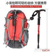 登山杖 PK碳素超輕伸縮行山拐杖折疊徒步爬山裝備戶外登山行山杖