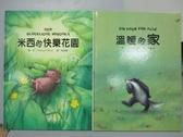 【書寶二手書T3/少年童書_PBH】米西的快樂花園_溫暖的家_共2本合售